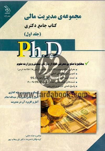 مجموعه مدیریت مالی کتاب جامع دکتری (جلد اول)