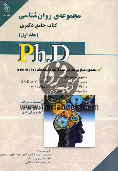 مجموعه ی روان شناسی کتاب جامع دکتری (جلد اول)