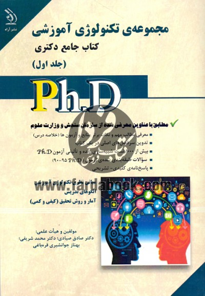 کتاب جامع دکتری مجموعه ی تکنولوژی آموزشی(جلداول)