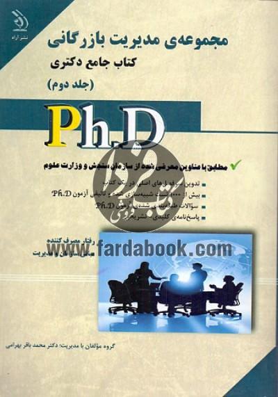 مجموعه ی  مدیریت بازرگانی کتاب جامع دکتری (جلد دوم)