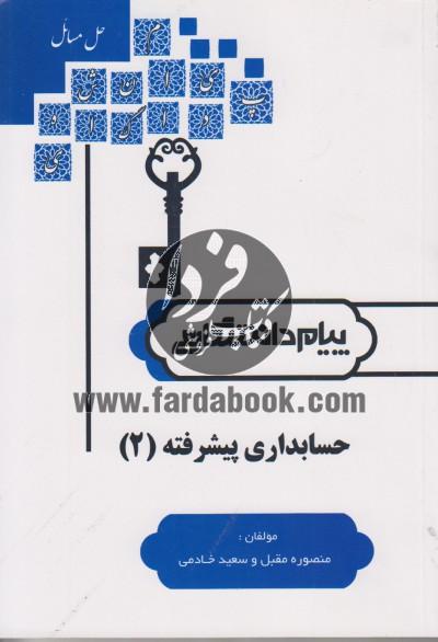 حل مسائل حسابداری پیشرفته(2)