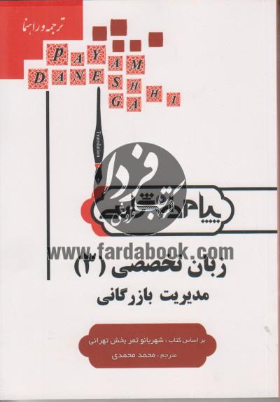ترجمه و راهنما زبان تخصصی(3)مدیریت بازرگانی