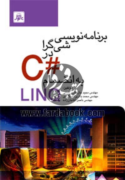 آموزش برنامه نويسی شی گرايی در #C به انضمام LINQ