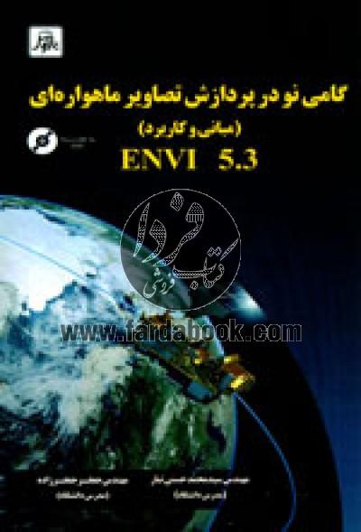گامی نودرپردازش تصاوير ماهواره ای (مبانی وكاربرد)ENVI5.3