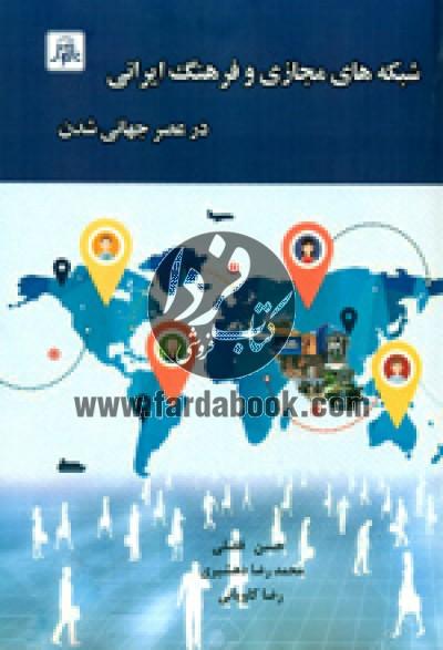 شبكه های مجازی وفرهنگ ايرانی درعصرجهانی شدن