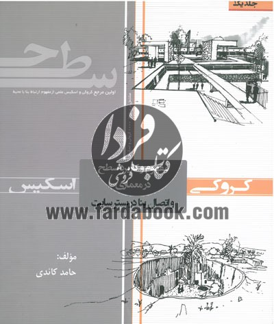 مفهوم و کاربرد سطح در معماری و اتصال بنا در بستر سایت (دوجلدی)