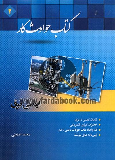 کتاب حوادث کار(ایمنی در برق)2