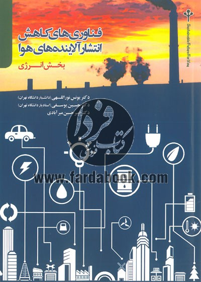 فناوری های کاهش انتشار آلاینده های هوا بخش انرژی