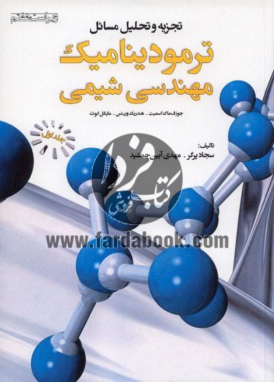تجزیه و تحلیل مسائل ترمودینامیک مهندسی شیمی (جلد اول)/ویراست هفتم