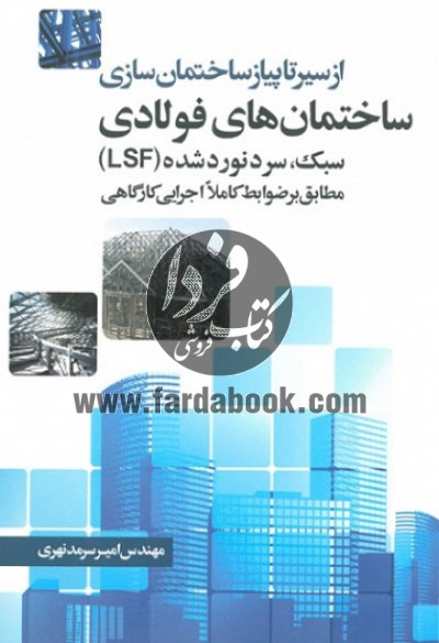 از سیر تا پیاز ساختمان سازی ساختمان های فولادی)LSF)