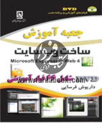 جعبه آموزش ساخت وب سایت