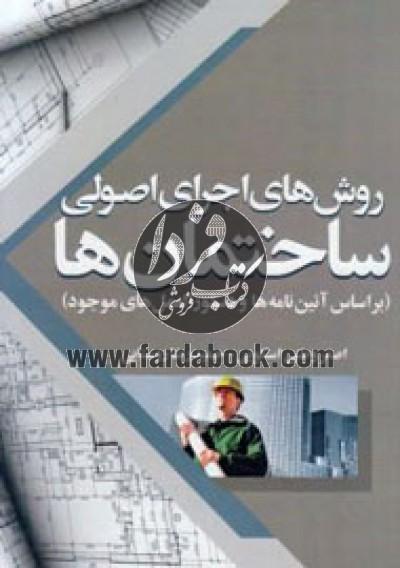 روش های اجرای اصولی ساختمان ها