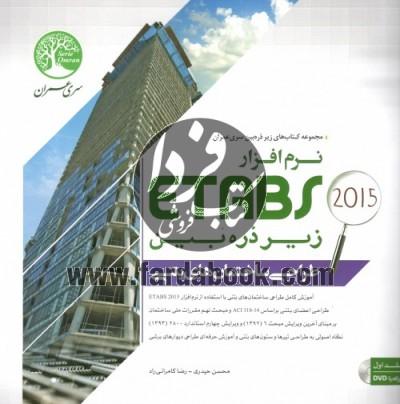 مجموعه کتاب های زیر ذره بین سری عمران ETABS طراحی ساختمان های بتنی