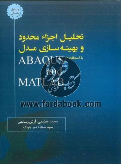 تحلیل اجزاء محدود و بهینه سازی مدل با استفاده از ABAQUS and MATLAB