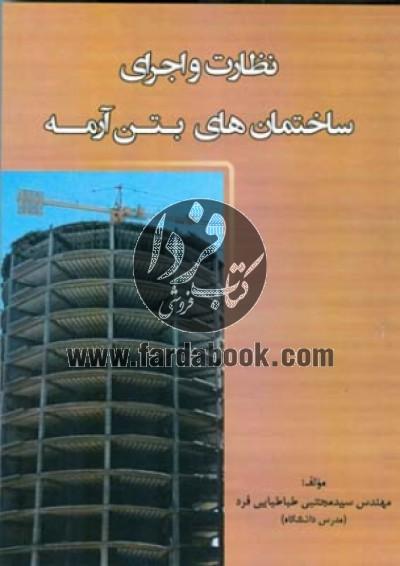 نظارت و اجرای ساختمان های بتن آرمه