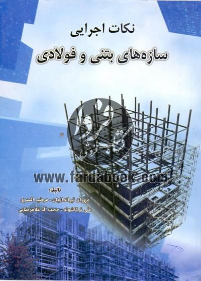 نکات اجرایی سازه های بتنی و فولادی