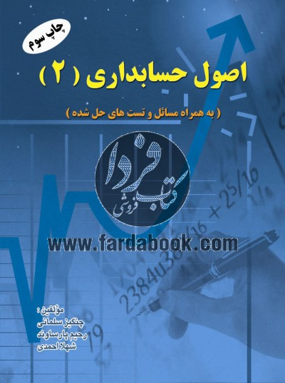 اصول حسابداری 2