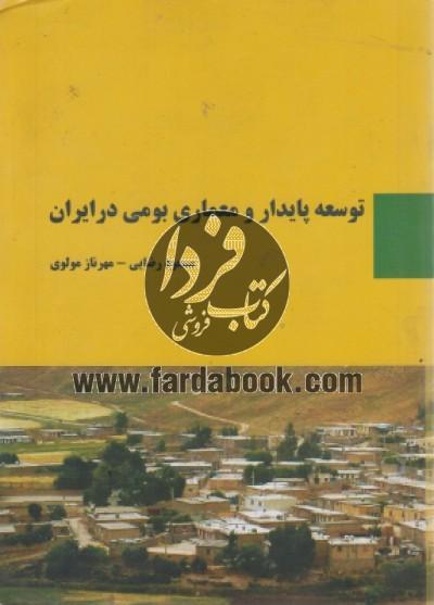 توسعه پایداری و معماری بومی در ایران