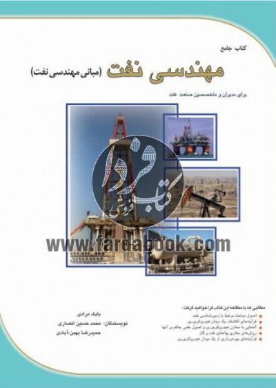 کتاب جامع مهندسی نفت ( مبانی مهندسی نفت) برای مدیران و متخصصین صنعت نفت