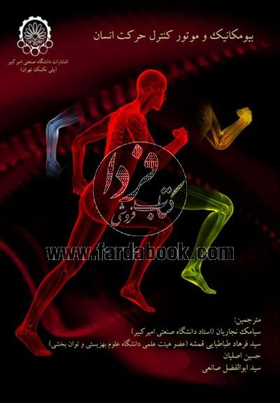 بیومکانیک و موتور کنترل حرکت انسان