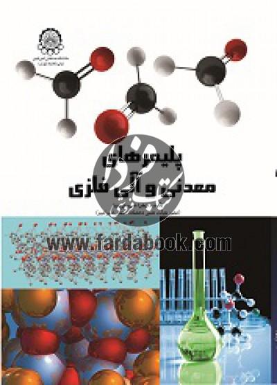 پلیمرهای معدنی وآلی فلزی