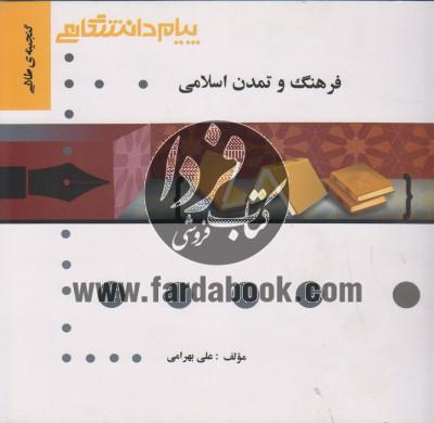 گنجینه طلایی فرهنگ و تمدن اسلامی