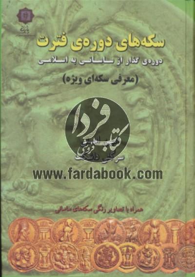 سکه های دوره فترت(دوره ی گذار از ساسانی به اسلامی)