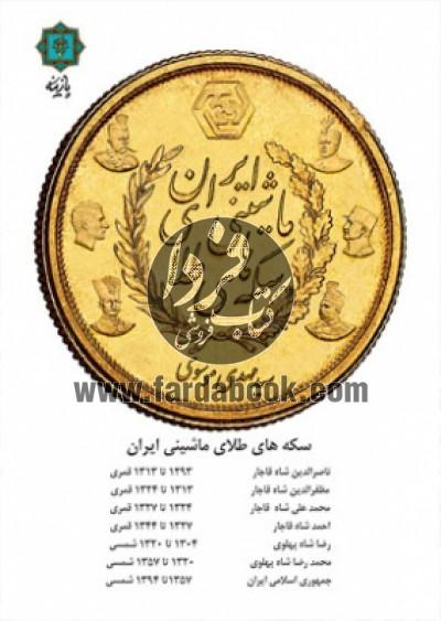 سکه های طلای ماشینی ایران