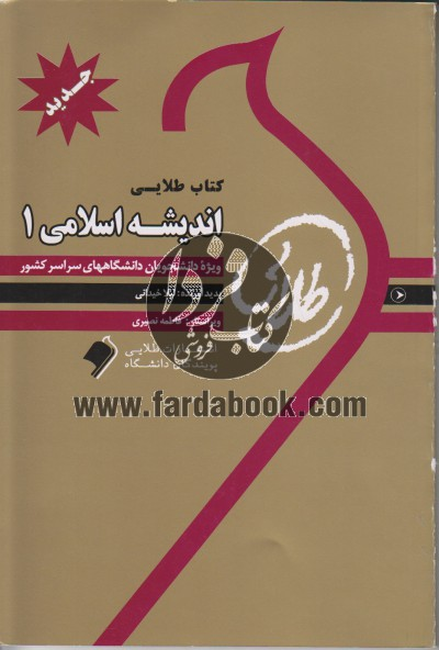 کتاب طلایی اندیشه اسلامی 1