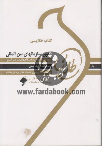 کتاب طلایی حقوق سازمانهای بین الملل