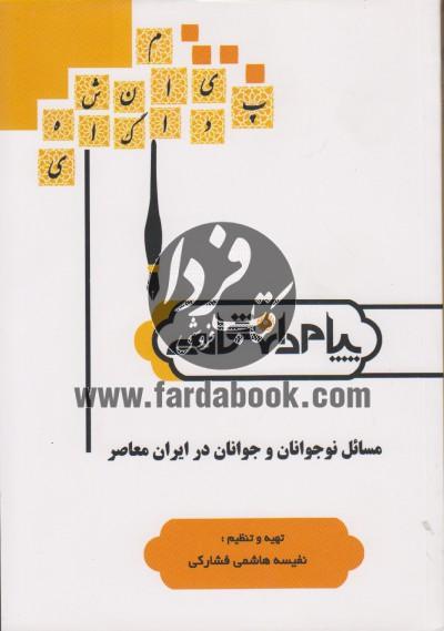 گنجینه طلایی مسائل نوجوانان و جوان در ایران معاصر