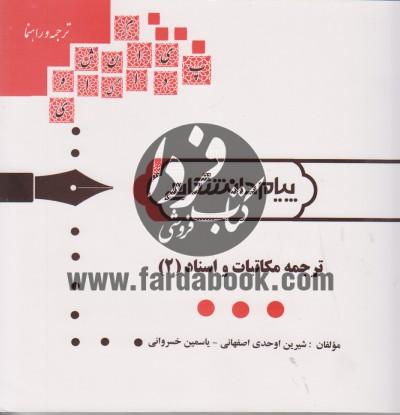 ترجمه و راهنما ترجمه مکاتبات و اسناد(2)