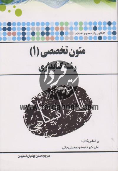 ترجمه وراهنمای متون تخصصی(1)رشته کتابداری