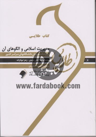 کتاب طلایی مدیریت اسلامی و الگوهای آن