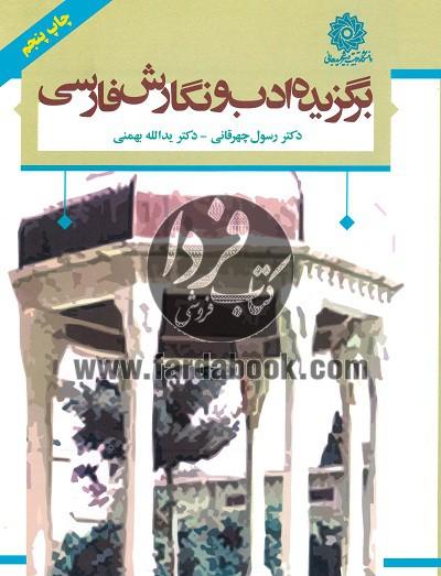 برگزیده ادب و نگارش فارسی