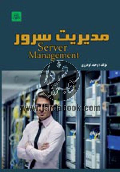 مديريت سرور Server Management