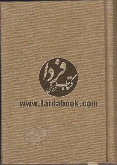 سالنامه 1394 نیم جیبی