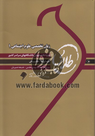 کتاب طلایی زبان تخصصی علوم اجتماعی 1