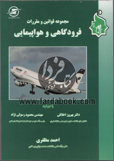 مجموعه قوانین و مقررات فرودگاهی و هواپیمایی