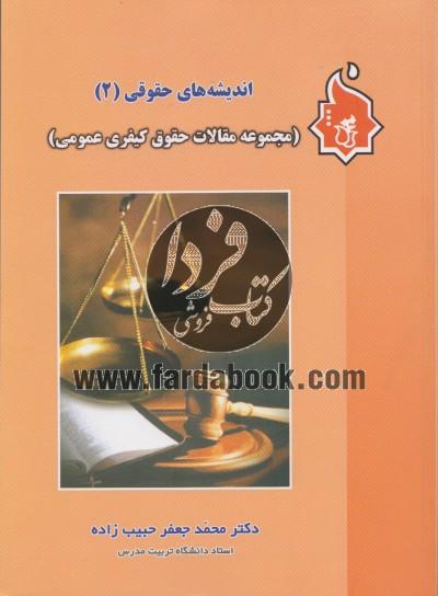 اندیشه های حقوقی(2)-(مجموعه مقالات حقوق کیفری عمومی)