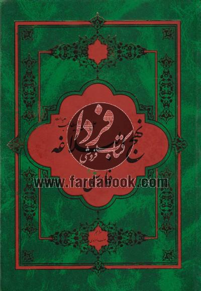 نهج البلاغه فارسی