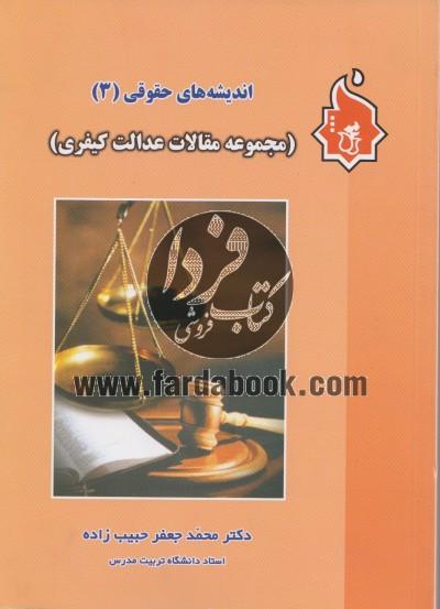 اندیشه های حقوقی(3)-(مجموعه مقالات عدالت کیفری)