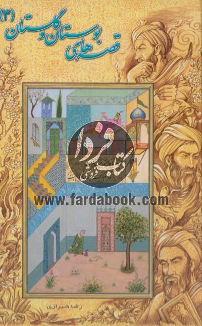 قصه های بوستان و گلستان(3)