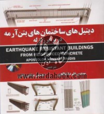 دیتل های ساختمان های بتن آرمه در برابر زلزله