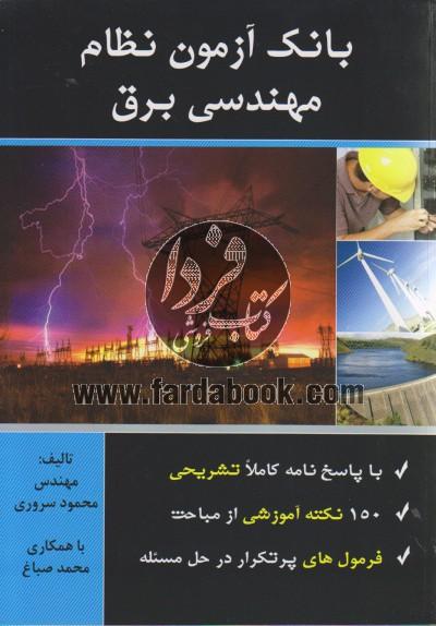 بانک آزمون نظام مهندسی برق