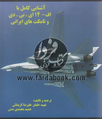آشنایی کامل با اف-14 ای. بی. دی و تامکت های ایرانی