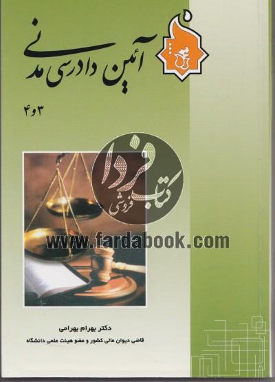 آئین دادرسی مدنی 4و3