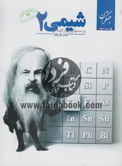 پرسشهای چهار گزینه ای شیمی 2 (جلد دوم)