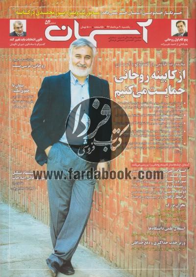 مجله آسمان (شماره 54)