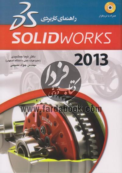 راهنمای کاربردی SolidWorks 2013